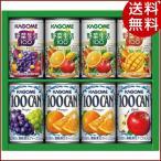 お中元 カゴメ フルーツ+野菜飲料ギフト KSR-10L ギフト 詰め合わせ 贈り物 送料無料