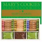 Mary's メリーチョコレート メリーズクッキーMC-10 ギフト スイーツ お菓子 詰め合わせ ホワイトデー 誕生日 内祝 挨拶