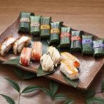 がんこ 【逸鮮】笹蒸し寿司詰合せAセット SMS48 詰め合わせ 贈り物 ギフト グルメ 送料無料