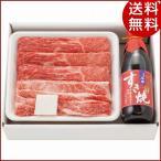 松阪牛すき焼き用&人形町今半割下セット MBS40W-100MA 肉 三重 ギフト プレゼント 送料無料