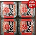 お中元 知床羅臼産いくらの醤油漬け 8S0235 北海道 ギフト 詰め合わせ 贈り物 送料無料