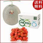 お中元 フルーツ 夕張メロンと仁木産さくらんぼ Q14-1 北海道 ギフト 詰め合わせ 贈り物 送料無料
