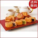 お歳暮 ギフト 「重慶飯店」ミニ月餅 Q20-28 贈り物 送料無料