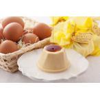 父の日 スイーツ 「菊家」地卵はちみつぷりん R21-1 洋菓子 プレゼント 贈り物 ギフト 送料無料