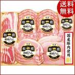 お中元 ハム 相模ハム 国産豚肉使用ギフト SGK-302 神奈川県 詰め合わせ 御中元 贈り物 ギフト プレゼント 送料無料
