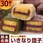 いきなり団子 3種30個セット(白・紫芋・よもぎ) 三層構造 熊本地震復興支援 送料無料