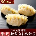 飛天 特製「なま」水餃子 50個入り ぎょうざ ギョウザ ギョーザ 中華 点心 鍋 冷凍