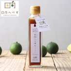 日向へべぽん(1本) 宮崎県 幻の柑橘へべす使用 ポン酢 ギフト 贈り物 御礼 御祝 婚礼