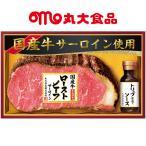 お歳暮 丸大食品 国産牛肉サーロイン使用ローストビーフ GL-501 トリュフ仕立てソース付 送料無料
