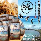 丸純もずく 奄美大島産 塩もずく(500g)×6パック入り 100%天然もずく 数量限定 お取り寄せ 送料無料