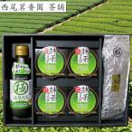 西尾茗香園茶舗 ギフトセットA(煎茶ver) 抹茶だし 抹茶プリン お中元 お歳暮 内祝 贈り物 安政元年1854年創業