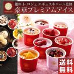 雑誌掲載 アイス 洋菓子 誕生日 お中元 お歳暮 御祝 内祝