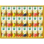 お中元 ジュース カゴメ 野菜生活ギフト 国産プレミアム(24本) YP-50R ギフト 詰め合わせ 贈り物 送料無料