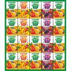 お中元 ジュース カゴメ 小容量 野菜飲料ギフト(20本) SYJ-15 ギフト 詰め合わせ 贈り物 送料無料