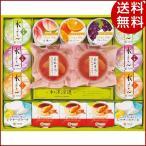 ショッピングお中元 お中元 スイーツ 洋菓子 和菓子 トーラク 和洋涼選 WSL-30 詰め合わせ ギフト 送料無料