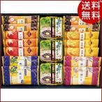 お中元 和菓子 米菓&冷やしぜんざいギフト AMS-10S ギフト 詰め合わせ 贈り物 送料無料