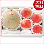 お中元 果物 赤果肉メロン&桃詰合せ フルーツ 北海道 ギフト 詰め合わせ 贈り物 送料無料