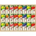 お中元 ジュース カゴメ 国産100%フルーツジュースギフト(24本) KT-50L ギフト 詰め合わせ 贈り物 送料無料