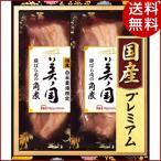 お歳暮 日本ハム 美ノ国 国産プレミアム 豚ばら肉の角煮 UKI-35 送料無料