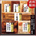 お中元 日本ハム こだわりの味噌・醤油だれの和惣菜 MBS-40 ギフト 詰め合わせ 贈り物 送料無料