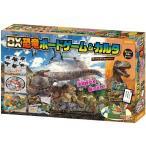 デラックス恐竜ボードゲーム&カルタ BOG-030 ビバリー おもちゃ 玩具 新品 送料無料