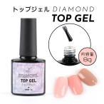 ダイヤモンド ジェルネイル 8g ダイヤモンドトップジェル クリア LED対応 ノンワイプトップコート プチプラ セルフネイル エルネイル ダイアモンド ネイル用品
