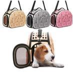 ペットキャリーバッグ Mサイズ 猫 犬 ペット用 バッグ お出かけ ペット用 キャリーバッグ ショルダーバッグ 肉球デザイン かわいい コンパクト収納 送料無料