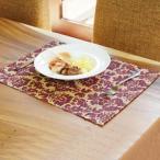 ランチョンマット おしゃれ  テーブルウェア アジアン おしゃれ エスニック バリ雑貨 アジアン雑貨