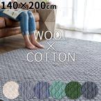 ショッピングコットン コットン ウール ラグマット おしゃれ 140×200cm 長方形 絨毯 西海岸 北欧 ホットカーペット対応