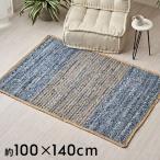 デニムラグ ラグマット ラグ カーペット 手織り 100×140cm 長方形 おしゃれ 絨毯 ジーンズ 西海岸 男前 インド製