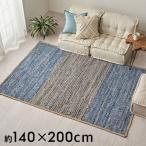 ラグマット デニムラグ 手織り ラグ カーペット 140×200cm 長方形 おしゃれ 絨毯 ジーンズ 西海岸 男前 インド製
