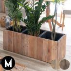 プランターカバー 長方形 3分割大 7号用×3連 インナーポット付き 底穴なし 木製 鉢カバー プランツボックス ウッドボックス 中型 植木鉢 ヴィンテージ