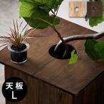 プランターテーブル用天板 スクエア ガーデンテーブル用天板 53.5cm × 53.5cm 天然木製 植木鉢テーブル ミニテーブル 観葉植物 リサイクル木材 51172