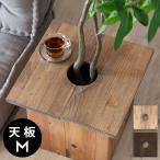 プランターテーブル用天板 スクエア ガーデンテーブル用天板 43.5cm × 43.5cm 天然木製 植木鉢テーブル ミニテーブル 観葉植物 リサイクル木材 51252