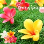 プルメリアのリアル造花 フランジパニ 4色展開