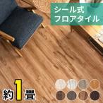 フロアタイル タイル フローリング材 床材 カーペット 貼るだけ 接着剤 フロアマット DIY リフォーム 木目調 ウッド 12枚セット