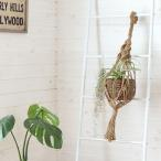 プランターハンガー バスケット付き マクラメハンギング マクラメグリーン 観葉植物 プラントハンガー 鉢 吊るす プラントホルダー 飾る