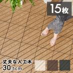 木目柄の人工木ウッドデッキタイル15枚セット