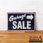 サインボード サインプレート 壁掛け 看板 ヴィンテージ風 ウォールアート ブリキ TINプレート 西海岸 ブルックリン 男前 Garage SALE
