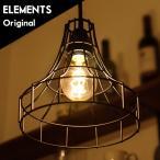 Yahoo!ELEMENTSワイヤー ランプシェード ペンダントライト led E26 レトロ 北欧 エンパイア ブラック 照明 照明器具 おしゃれ リビング ダイニング キッチン 1灯 カフェ風