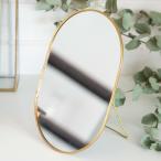 スタンドミラー 鏡 かがみ カガミ ミラー 卓上鏡 テーブル アンティーク調 コンパクト オーバル 化粧鏡 可愛い メイクアップミラー 軽量 インテリア雑貨 66715