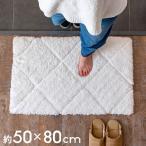 玄関マット ラグマット 約50×80m ノンスリップ 加工 凹凸 3D 立体ラグ カーペット マット 滑り止め おしゃれ 床暖房対応 ホットカーペット対応 66924
