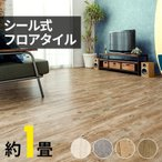 フロアタイル タイル オールドティンバー フローリング材 床材 カーペット 貼るだけ 接着剤 フロアマット DIY リフォーム 木目調 ウッド 12枚セット
