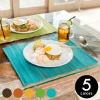 ランチョンマット おしゃれ テーブルウェア ランチマット モダン エスニック 天然素材 カラフル 全5色