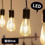 ショッピングLED LED電球 レトロランプ E26口金