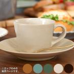 コーヒーカップ 益子焼 直径8.5cm 焼き物 カップ 和食器 陶器 高さ6.4cm 飴色 水色 炭色 白 こげ茶 キャメル ブルー グレー アイボリー ベージュ