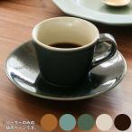 ソーサー 益子焼 ブラウン 直径15.6cm 焼き物 小皿 和食器 陶器 高さ2.6cm 飴色 飴色 水色 炭色 白 こげ茶 キャメル ブルー グレー アイボリー ベージュ