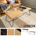 センターテーブル テーブル コーヒーテーブル 木製 おしゃれ アンティーク 天然木 無垢材 西海岸 男前 インテリア