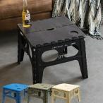 アウトドアテーブル 踏み台 フォールディングスツール 折りたたみ 脚立 ステップ台 机 ミリタリー アメリカンレトロ