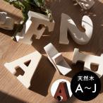 アルファベット オブジェ 木製 木彫り A〜J 無垢材 自立タイプ 西海岸 男前